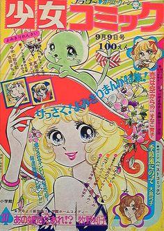 makino kazuko, shoujo comic magazine, early 70s