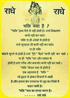 shri ram wallpaper for mobile Krishna Quotes In Hindi, Radha Krishna Love Quotes, Shri Ram Wallpaper, Radha Krishna Wallpaper, Good Relationship Quotes, Good Life Quotes, Shri Ram Photo, Sanskrit Quotes, Sanskrit Mantra