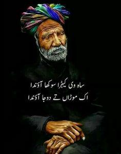 Nice Poetry, Love Poetry Urdu, Poetry Quotes, Urdu Quotes, Qoutes, Poetry Books, Islamic Quotes, Quotations, Emotional Poetry