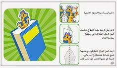 فاصل كتاب - مشروع عصفور التعليمي Marque page à imprimer il faut effacer les yeux