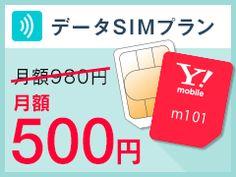 【会員限定価格】データ通信専用SIM月額500円!