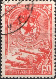 USSR. 1945. Soviet Guards. Mi#959. USED.