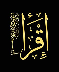 IQRA be isme Rabbeka-allazi khalaq. with the name of your creator) The first verse of Holy Quran. Arabic Calligraphy Art, Calligraphy Quotes, Arabic Art, Caligraphy, Penmanship, Arabesque, Allah, Moslem, Quran Arabic
