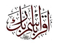 Read (Quran 96:1 Calligraphy)