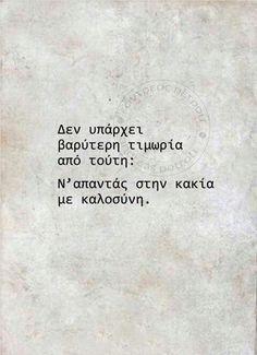Καζαντζάκης Inspiring Quotes About Life, Inspirational Quotes, Best Quotes, Life Quotes, Clever Quotes, Greek Words, Word Out, Greek Quotes, Live Love