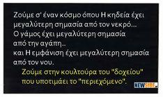 """Ζούμε στην κουλτούρα του """"δοχείου"""" που υποτιμάει το """"περιεχόμενο"""". - NewSide.gr"""