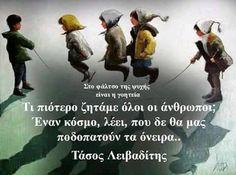 Greek Quotes, Street Art, Words, Movies, Movie Posters, Films, Film Poster, Cinema, Movie