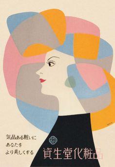 Japanese Advertising: Shiseido Cosmetics. Ayao Yamana. 1955