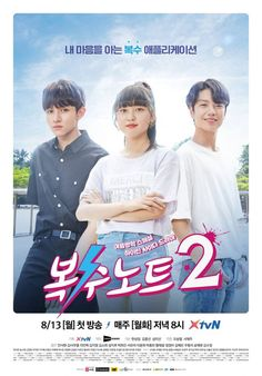 This web drama is about a teenage girl Ojina who get a note which can be used to take revenge on others by typing in their names.It only involves Robin and Jay who are twin brothers and in a log triangle with Ojina.Robin is the rebellious teen whereas . Korean Drama List, Korean Drama Movies, Cha Eun Woo, Lee Joon, Revenge Season 2, Live Action, Age Of Youth, Season 2 Episode 1, Web Drama