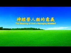 【東方閃電】全能神教會神話詩歌《神經營人類的意義》