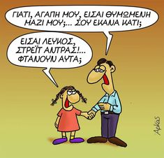 Funny Greek, Funny Pins, Funny Stuff, Funny Photos, Peanuts Comics, Lol, Memes, Instagram Posts, Quotes