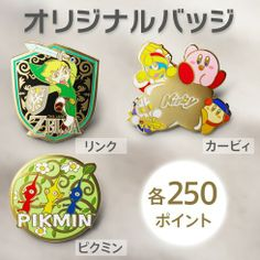 Japanese Club Nintendo 2014 gifts: Zelda, Kirby and Pikmin badges
