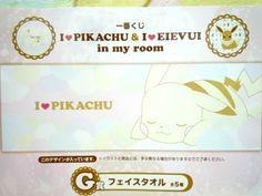 Rare❤pokemon Prize Ichiban Kuji❤sleeping Pikachu Towel❤japan Limited❤ Kawaii   eBay