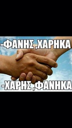 Funny Statuses, Funny Memes, Jokes, Funny Shit, Greek Quotes, Holding Hands, Humor, My Favorite Things, Smile