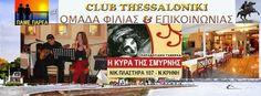 """ΟΜΑΔΑ ΦΙΛΙΑΣ & ΕΠΙΚΟΙΝΩΝΙΑΣ CLUB THESSALONIKI : ΠΑΡΑΣΚΕΥΗ 13/11 ΔΙΑΣΚΕΔΑΖΟΥΜΕ ΠΑΡΕΑ ΣΤΗΝ """"ΚΥΡΑ ΤΗΣ ΣΜΥΡΝΗΣ"""" Thessaloniki, Broadway Shows"""