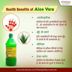 Health Benefits of Aloe vera ✅एलोवेरा में एंटी-इंफ्लेमेटरी गुण होते हैं जो आर्थराइटिस के दर्द-सूजन को कम करता है। ✅एंटी-इंफ्लेमेटरी की प्रचुर मात्रा मुँह के छालों में भी लाभदायक है। ✅पीलिया से ग्रसित रोगियों के लिए एलोवेरा एक रामबाण औषधि है। ✅एलोवेरा बालों के टूटने को भी रोकने में मदद करता है। #PatanjaliProducts #AloeVera #HealthBenefits - Patanjali Products  IMAGES, GIF, ANIMATED GIF, WALLPAPER, STICKER FOR WHATSAPP & FACEBOOK