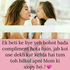 Main b apni mom ki copy hoon :) I Love My Parents, I Love You Mom, Mothers Love, Mom And Dad, My Love, Father Quotes, Mom Quotes, Qoutes, Love Is Everything