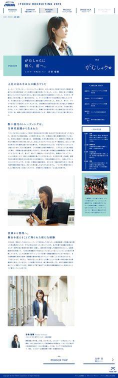 http://career.itochu.co.jp/student/person/mizuhoyoshizaki.html