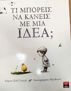 Childrens Books, Activities For Kids, My Books, Education, Greece, Blog, Children Books, Greece Country, Kid Books