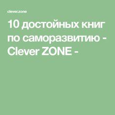 10 достойных книг по саморазвитию - Clever ZONE -