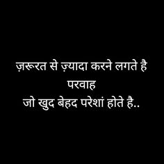 Desi Quotes, Hindi Quotes, Quotations, Bible Quotes, Qoutes, Hindi Words, Hindi Shayari Love, Special Words, Special Quotes