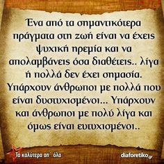 Unique Quotes, Best Quotes, Inspirational Quotes, Perfect Word, Greek Quotes, Deep Thoughts, Life Lessons, Meant To Be, Wisdom
