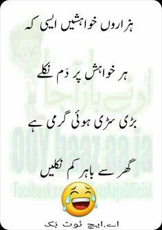 350 Best Funny Urdu Images In 2019 Urdu Quotes Jokes Quotes
