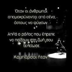..... Με λίγα λόγια Greek Quotes, Wise Quotes, Mood Quotes, Positive Quotes, Inspirational Quotes, Truth And Lies, Perfect Word, Perfection Quotes, True Words