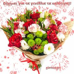giortazo.gr: Ευχές Γενεθλίων Κινούμενες Εικόνες Happy Birthday, Photos, Happy Brithday, Urari La Multi Ani, Happy Birthday Funny, Happy B Day, Happy Birth