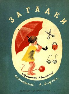 """Загадки"" Р.Длугач Рис. Н.Ушаковой Изд. 1936 г. Book Projects, Russian Art, Old Books, Childrens Books, Old School, Illustrators, Lettering, Prints, Movie Posters"