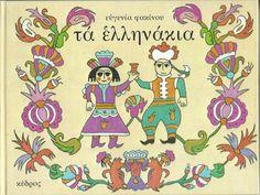 Free e-books gia to nipiagogeio Greek History, Nursery School, Beautiful Stories, Baby Play, I School, Smurfs, My Books, Literature, Kindergarten