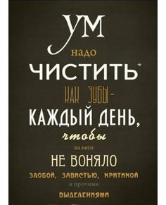Go Bo kitty& for a cause The Words, Russian Quotes, Motivational Quotes, Inspirational Quotes, Life Motivation, Self Development, Quotations, Affirmations, Psychology