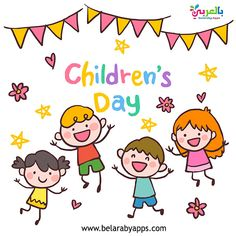 Happy Children Day Easy Drawing For Kids ⋆ BelarabyApps Easy Drawings For Kids, Drawing For Kids, Art For Kids, Happy Children's Day, Happy Kids, Kids Vector, Vector Free, Children's Day Craft, Babysitting Flyers