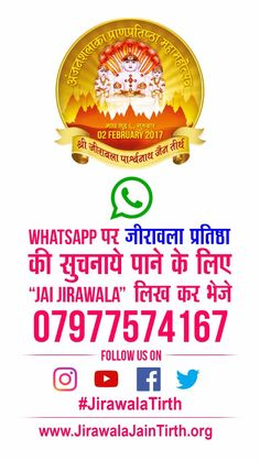 Get updates on whatsapp of the Anjanshalaka Pratishtha of Shri Jirawala Parshwanath Tirth by sending the message 'Jai Jirawala' on the below given number.  #anjanshalaka #pratishtha #jirawala #mahotsav #parshwanath #jainism #jaintirth #jaindharma http://ift.tt/2jYgnzm