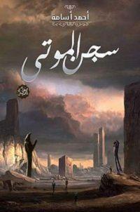 تحميل رواية سجن الموتى أحمد أسامة Pdf عاشق الكتب تجميعة روايات رعب وجريمة Book Qoutes Novels Pdf Books Download