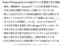 TwitterやFacebookよりLINEがファンを獲得できた理由 http://yokotashurin.com/etc/line-fan.html
