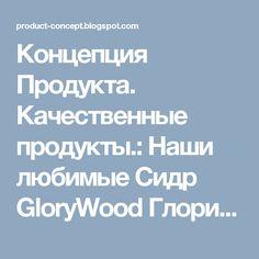 Концепция Продукта. Качественные продукты.: Наши любимые Сидр GloryWood Глоривуд Kelvish Келви...