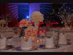 المصممه حنين كوشه روتانا 9 11 2012