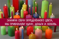 Зажигая свечу определённого цвета, мы привлекаем удачу, деньги и любовь - Эзотерика и самопознание