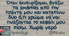 Best Quotes, Funny Quotes, Funny Memes, Hilarious, Jokes, Sisters Of Mercy, Funny Greek, Greek Quotes, Just Kidding