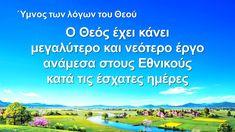 Ο Θεός έχει κάνει μεγαλύτερο και νεότερο έργο ανάμεσα στους Εθνικούς κατ... Youtube, Youtubers, Youtube Movies