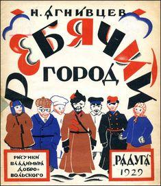 N. Agnivtsev, The City of Children, illustrated by Vladimir Dobrovolsky, 1929 - Ребячий город