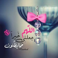 Image via We Heart It https://weheartit.com/entry/134740634 #arabic #islam #muslim #pink #عربي #صور #الله #دعاء #رمزيات #مسلم #اللهم #خواطر #ذكر #اسلاميات #خير