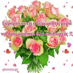 Κάρτες Με Ευχές Ονομαστικής Γιορτής Εικόνες Με Λουλούδια - Giortazo.gr Floral Wreath, Wreaths, Posts, Decor, Floral Crown, Messages, Decoration, Door Wreaths, Deco Mesh Wreaths