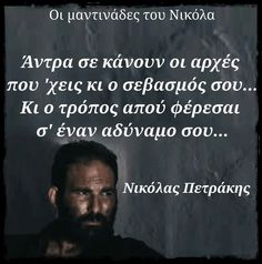 Greek Quotes, Mindfulness, Letters, Thoughts, Sayings, Words, Life, Crete, Lyrics