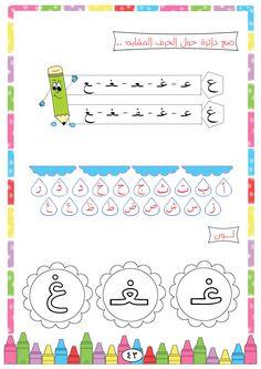 urdu worksheet for grade 1 google search worksheets pinterest worksheets. Black Bedroom Furniture Sets. Home Design Ideas