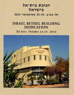 Branch Office Israel - Dedication October 24-25, 2014 Brochure. (We visited the previous Israel Bethel Jodi)