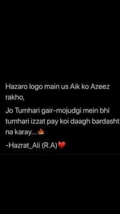 Words Hurt Quotes, Soul Love Quotes, Best Lyrics Quotes, True Feelings Quotes, Quran Quotes Love, Quran Quotes Inspirational, Ali Quotes, Good Thoughts Quotes, Islamic Love Quotes