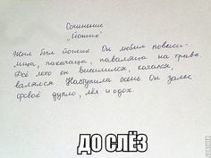 OK.RU Russian Jokes, Lol So True, Man Humor, Mood Quotes, Good Mood, Laugh Out Loud, Laughter, Funny Pictures, Funny Quotes