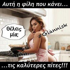 Μαμ! Μαμ! #greekquotes #greekmemes #quotes #memes #greek #giannisk